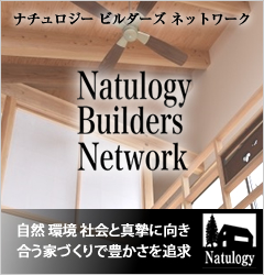 ナチュロジーハウスネットワーク