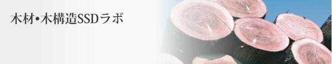 木材·木構造SSDラボ
