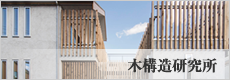 木構造研究所